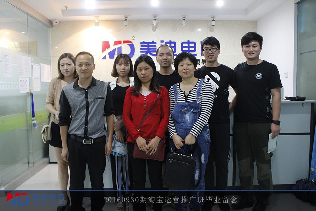 2016-09-30下午推广班-林老师
