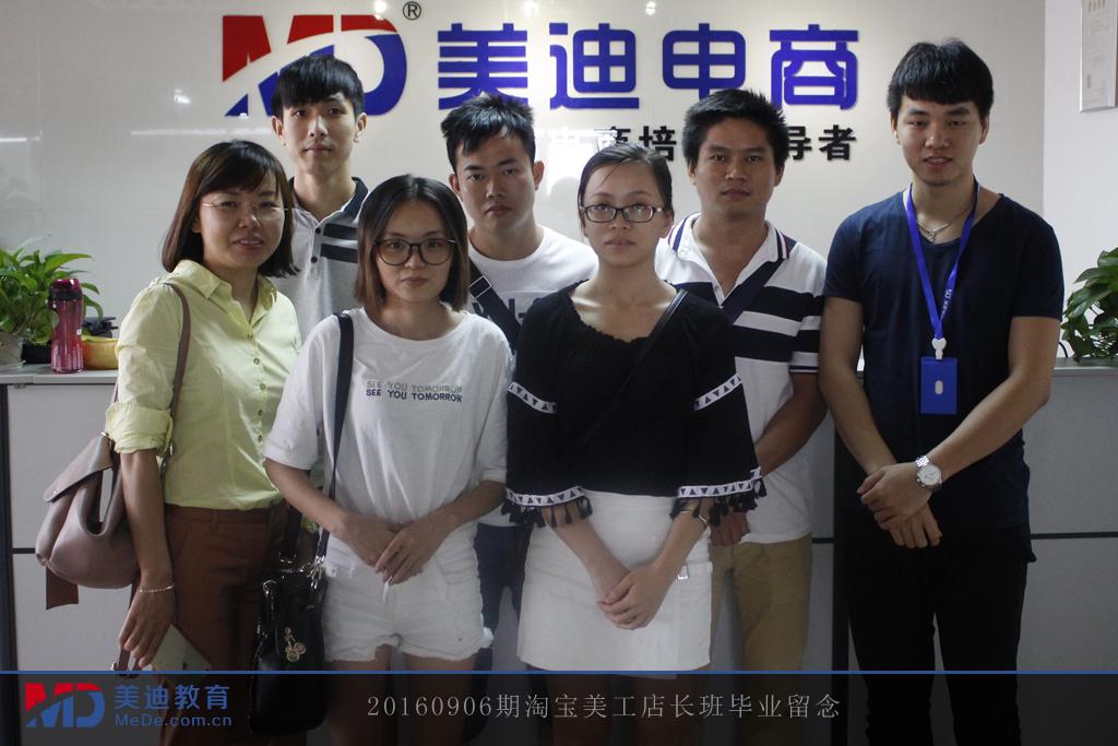 20160906期淘宝美工店长班
