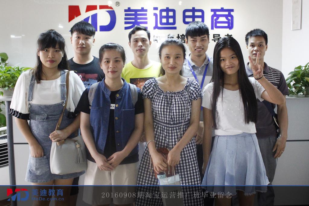 20160908期淘宝运营推广班