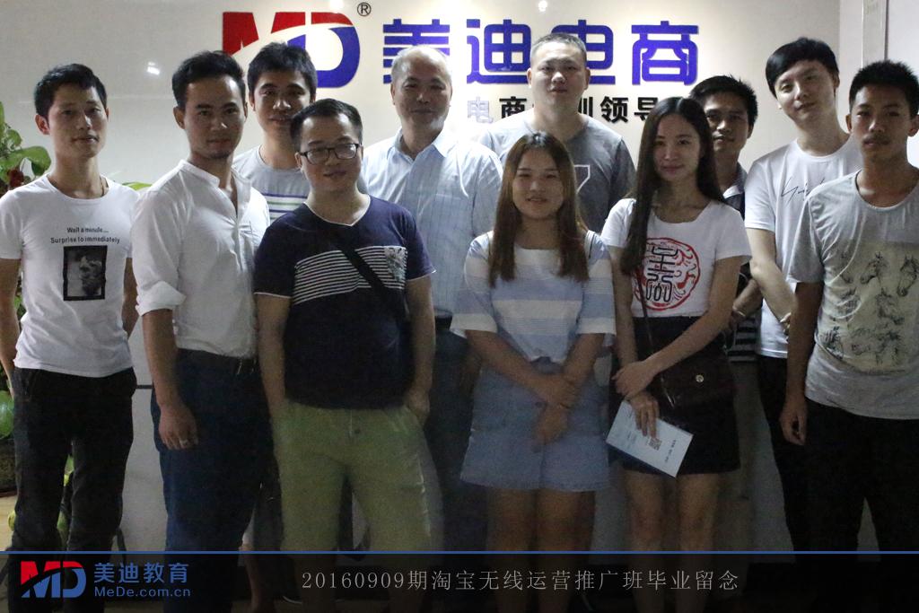 20160909期淘宝无线运营推广班