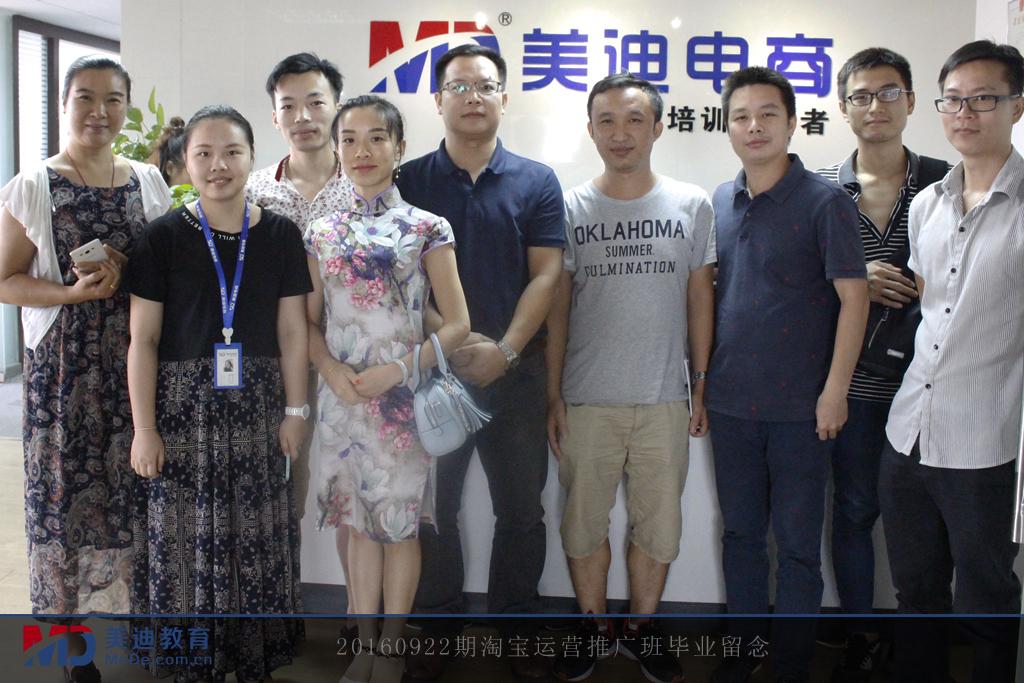 20160922期淘宝运营推广班