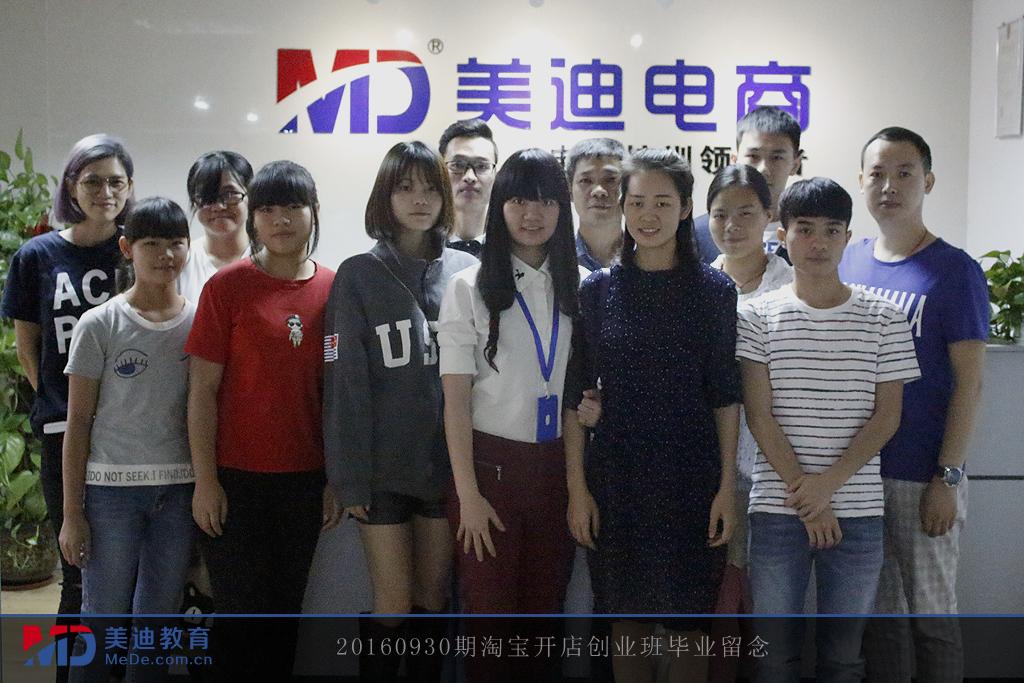 20160930期淘宝开店创业班