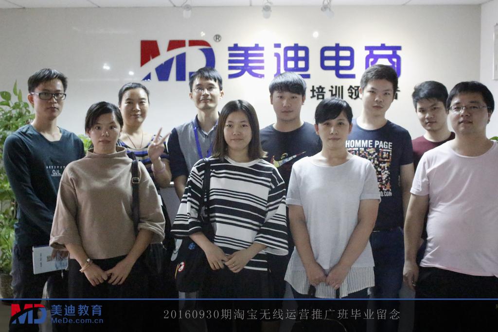 20160930期淘宝无线运营推广班