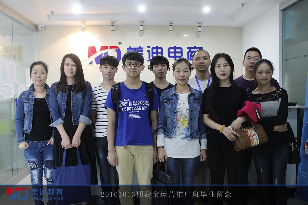 2016-10-13上午推广班-林老师