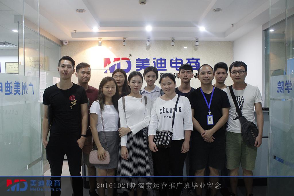 2016-10-21下午推广班-林老师