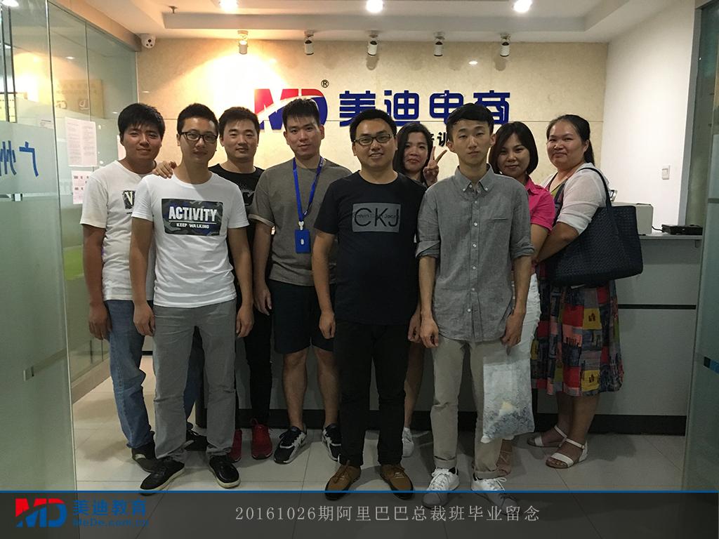 2016-10-26晚上阿里巴巴班-陈师