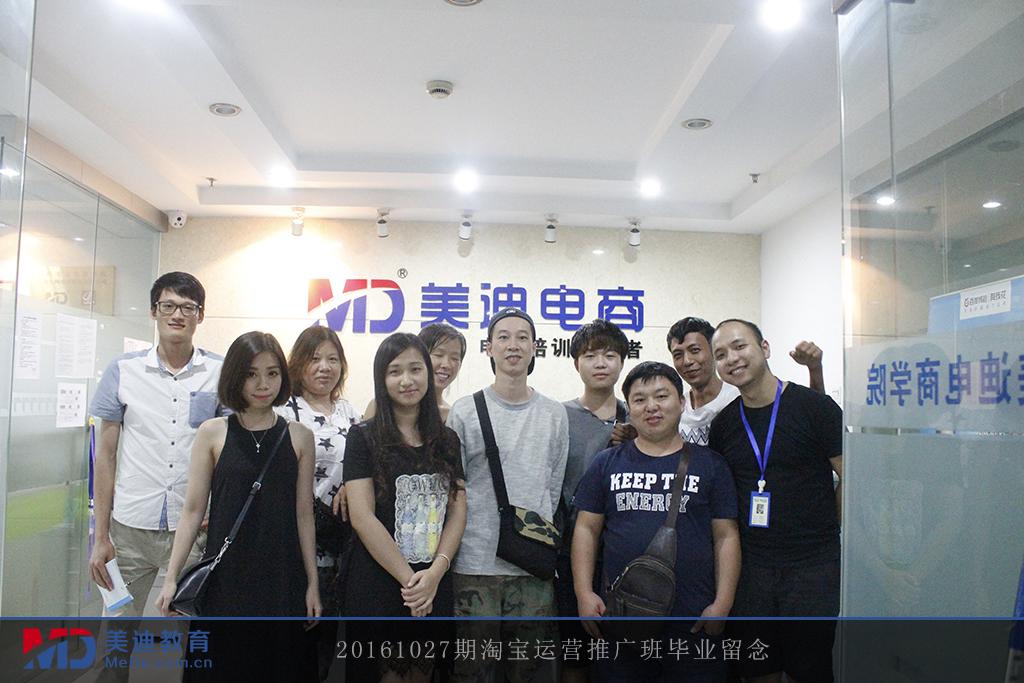 2016-10-27晚上推广班-林老师