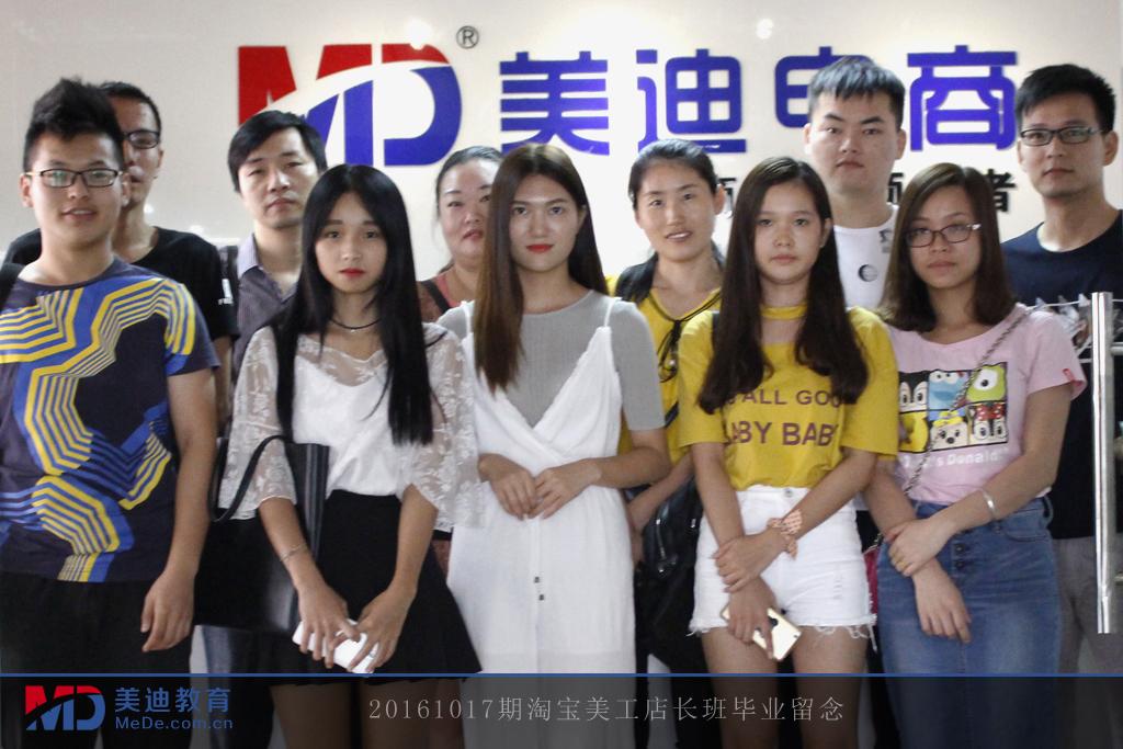 20161017期淘宝美工店长班