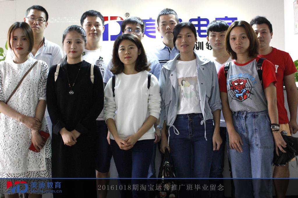 20161018期淘宝运营推广班