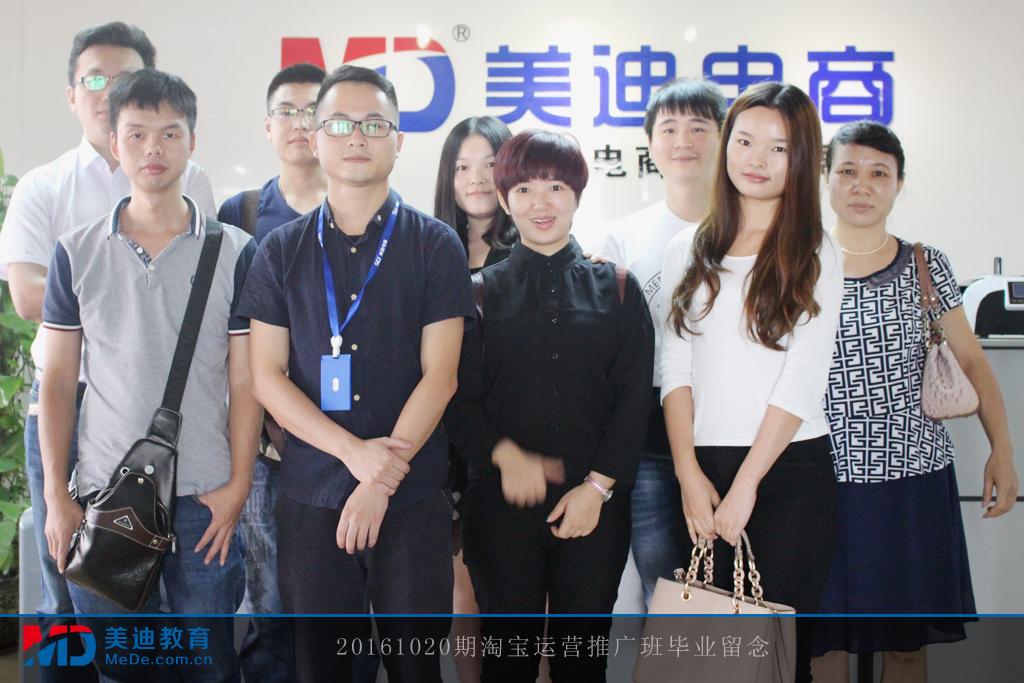 20161020期淘宝运营推广班