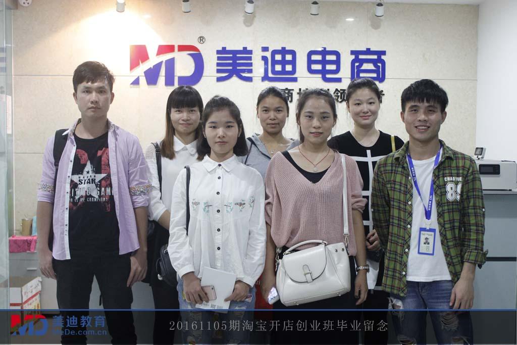 20161105期淘宝开店创业班(2)