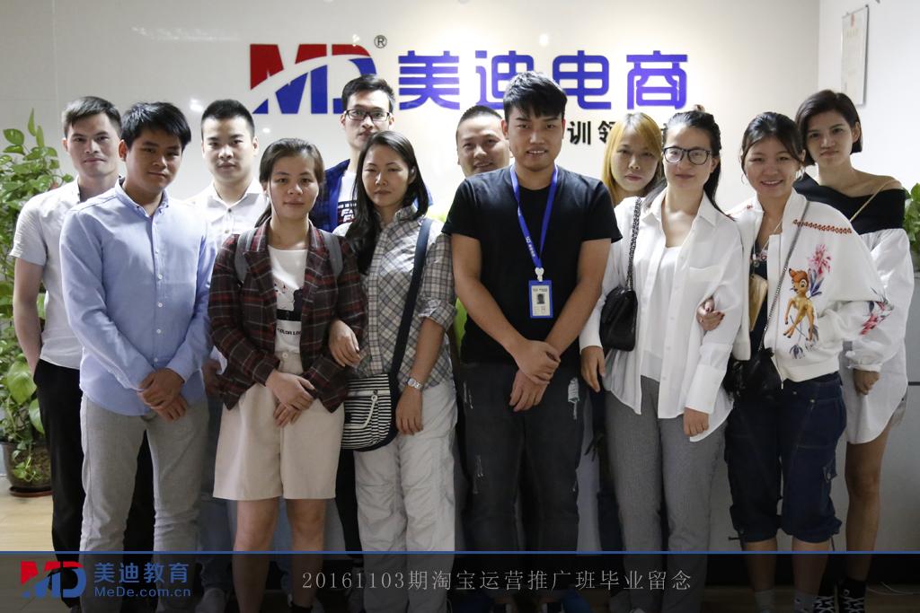 20161103期淘宝运营推广班