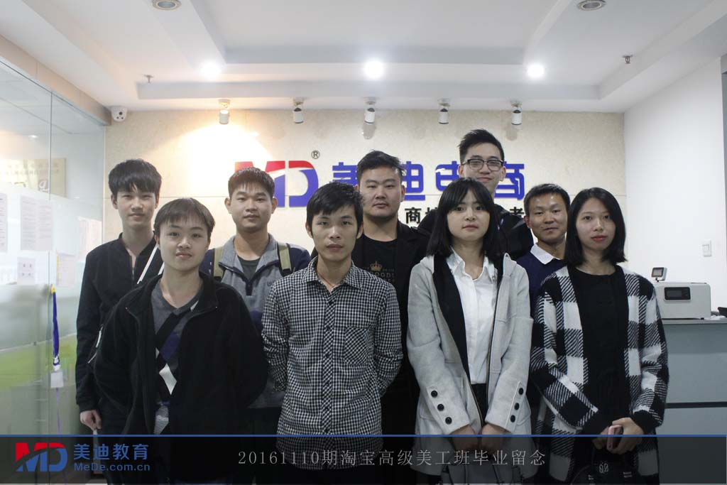 20161110期淘宝高级美工班