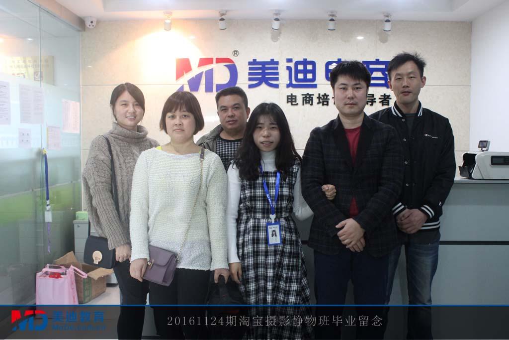 20161124淘宝摄影静物班