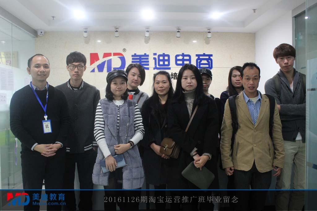 20161126期淘宝运营推广班