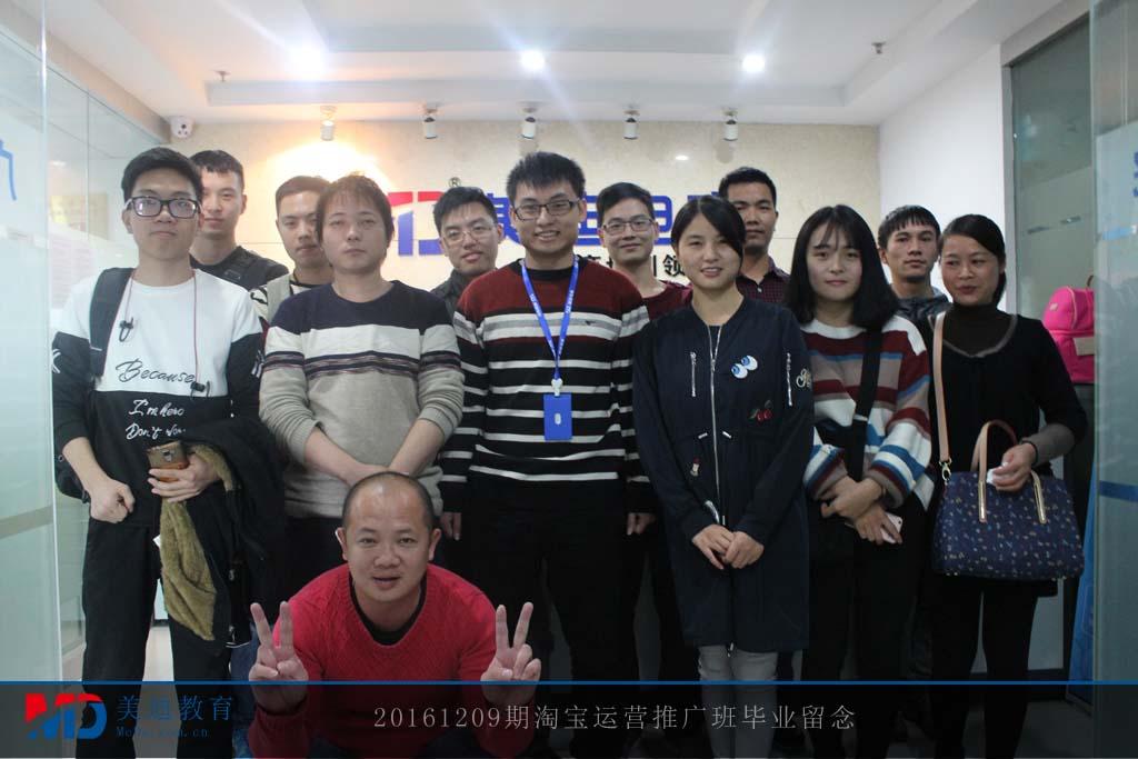 20161209期淘宝运营推广班