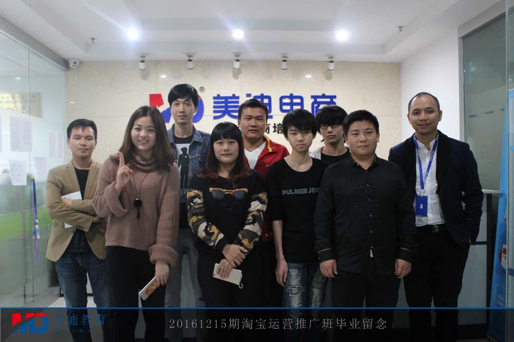20161215期淘宝运营推广班