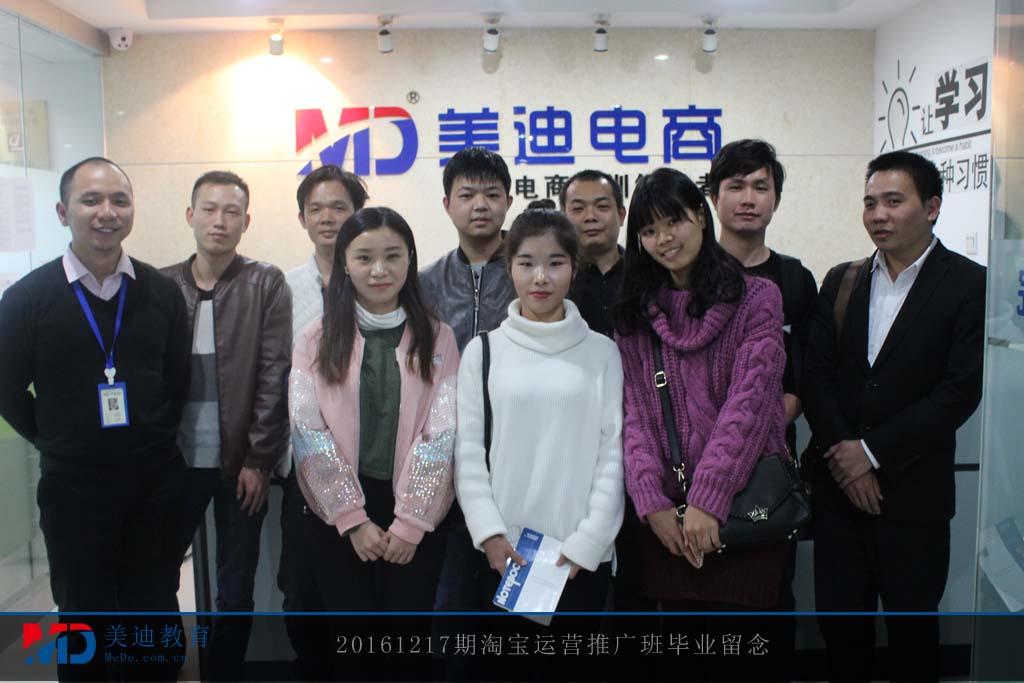 20161217期淘宝运营推广班2