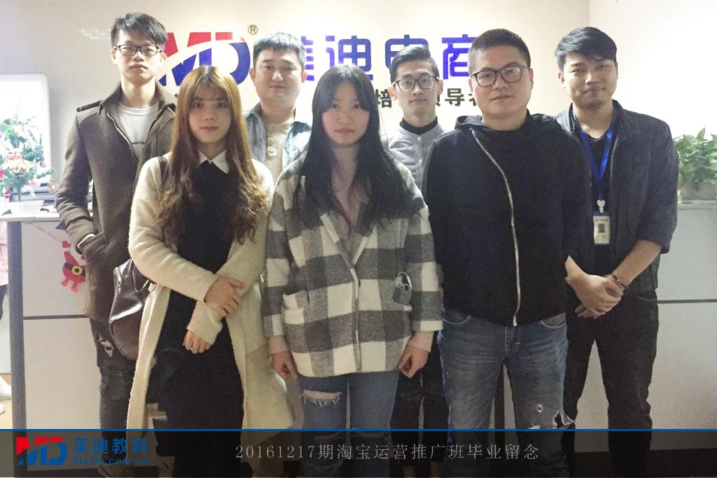 20161217期淘宝运营推广班