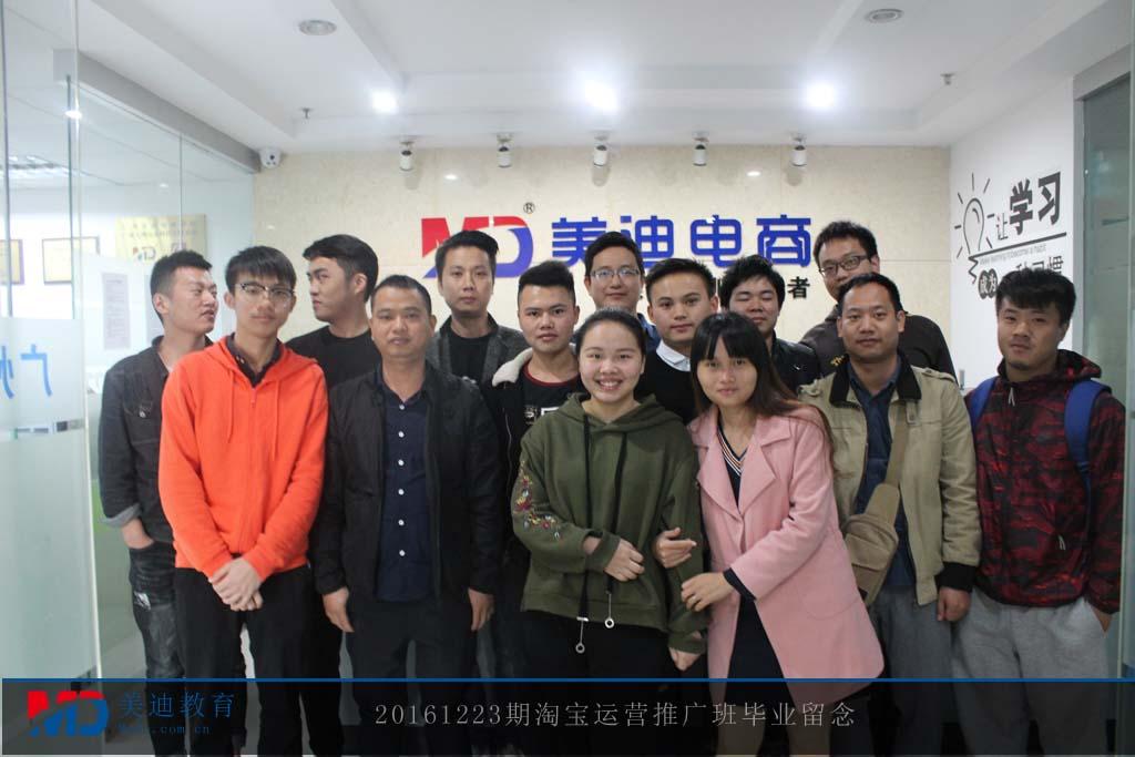 20161223期淘宝运营推广班