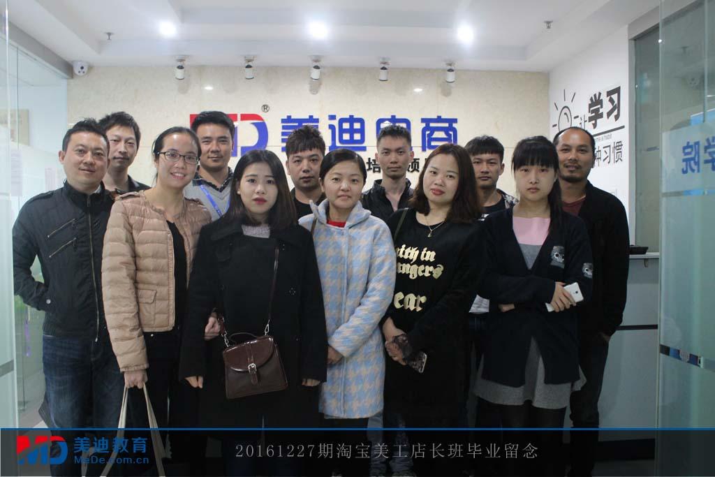 20161227期淘宝美工店长班