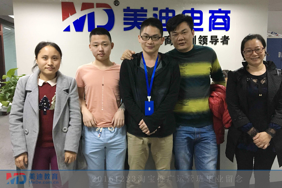 20161223淘宝推广运营班