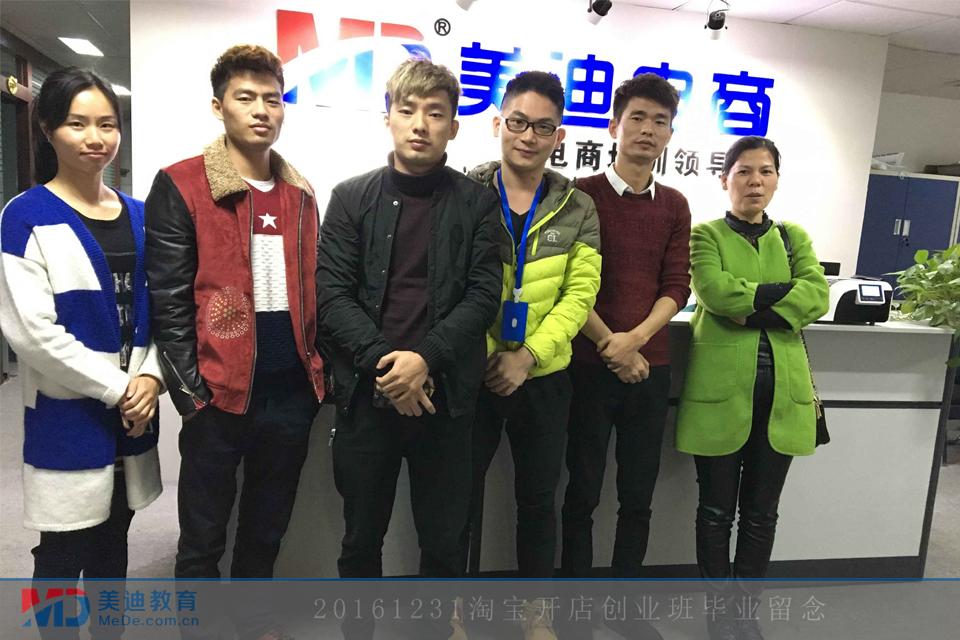 20161231淘宝开店创业班