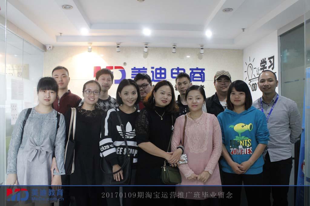 20170109期淘宝运营推广班