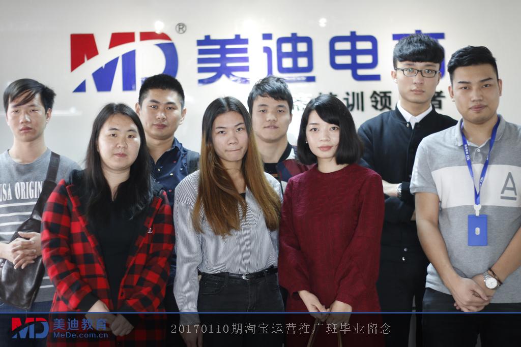 20170110期淘宝运营推广班