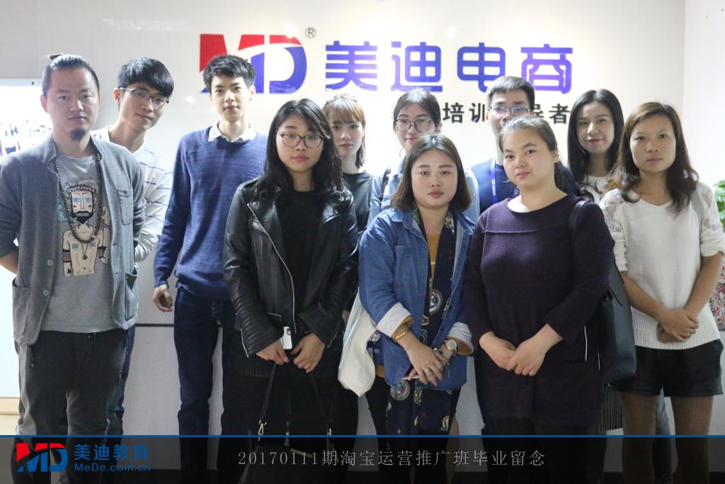 20170111期淘宝运营推广班