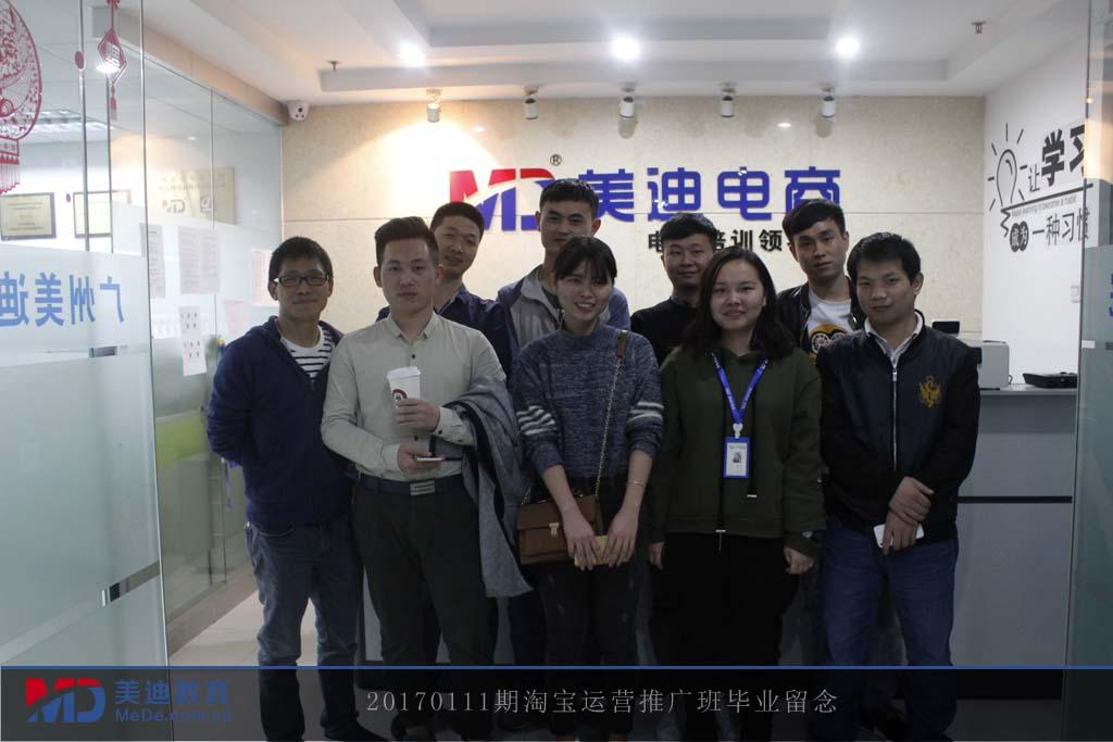 20170111期淘宝运营推广班 (2)