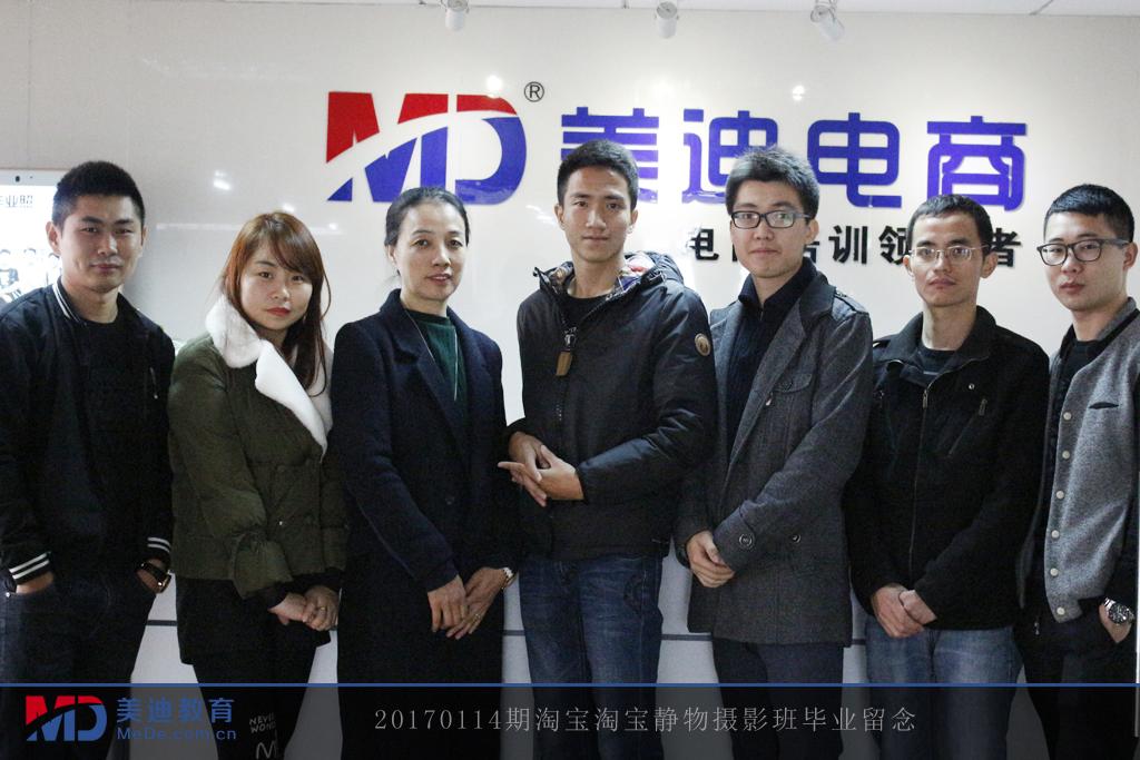 20170114期淘宝淘宝静物摄影班