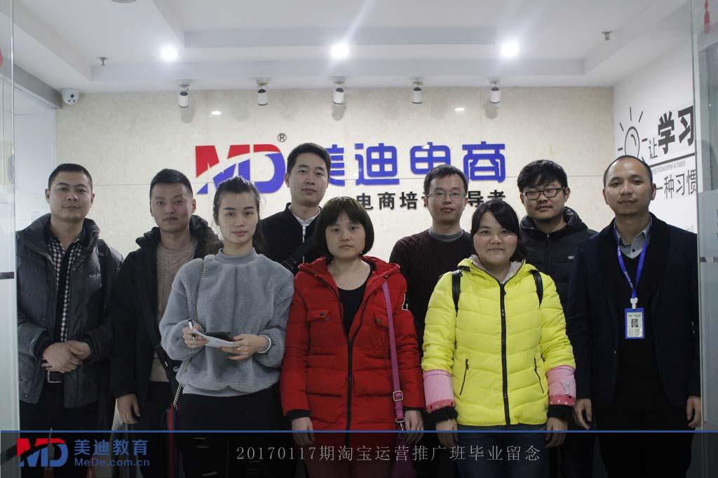 20170117期淘宝运营推广班