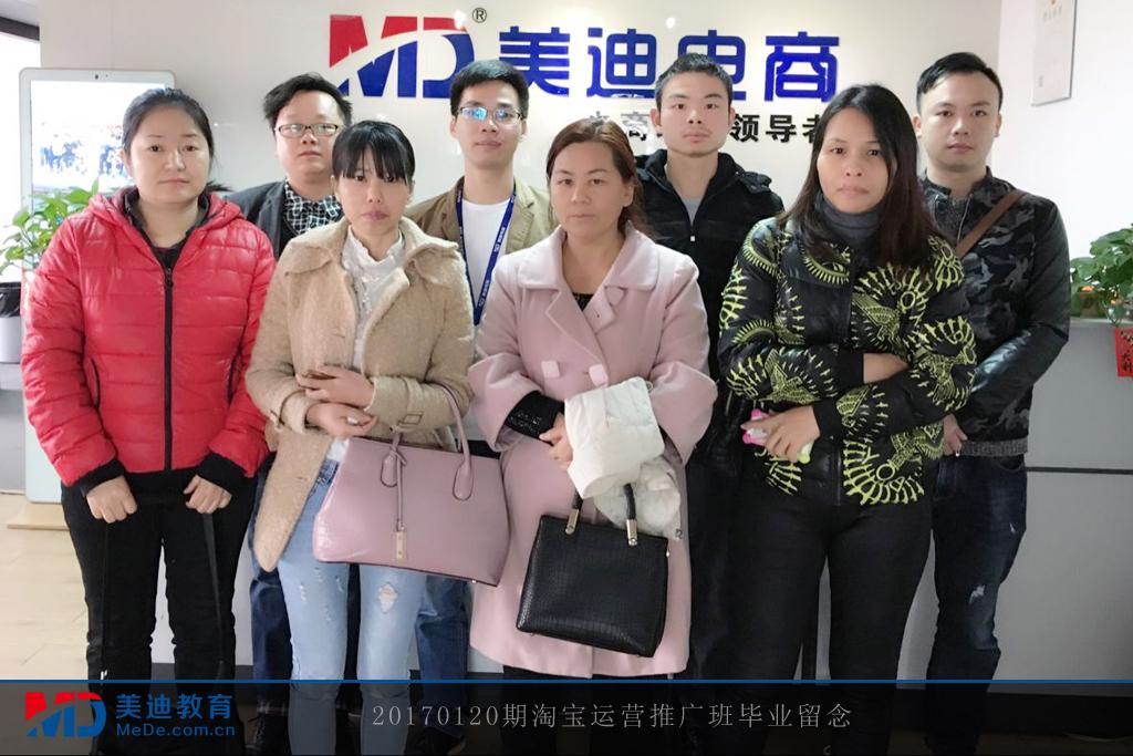 20170120期淘宝运营推广班