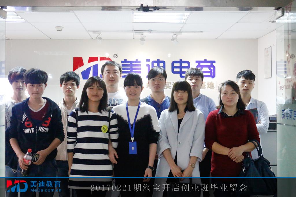 20170221淘宝开店创业班