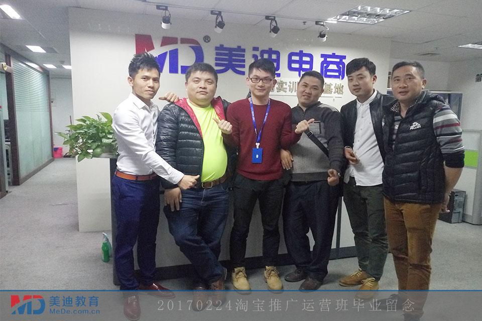 20170224淘宝推广运营班