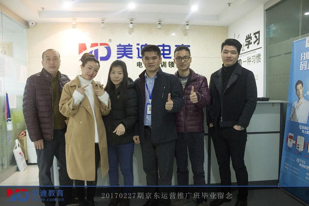20170227期京东运营推广班