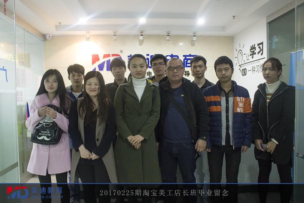 20170225期淘宝美工店长班