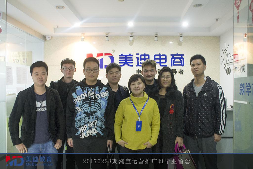 20170228期淘宝运营推广班