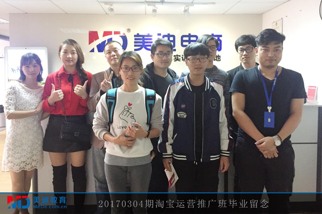 20170304淘宝运营推广班