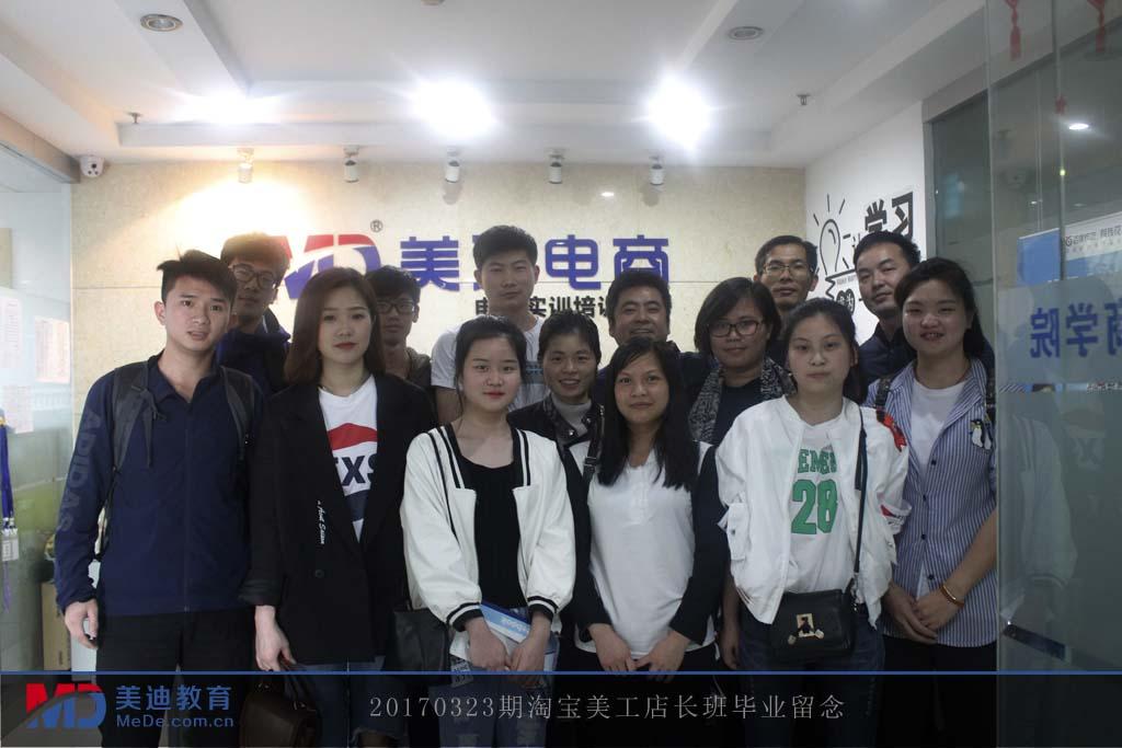 20170323期淘宝美工店长班 (2)