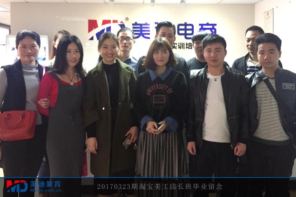20170323淘宝美工店长班