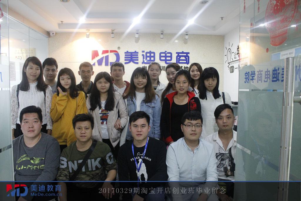 20170329期淘宝开店创业班