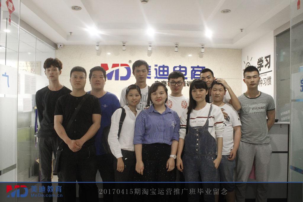 20170415期淘宝运营推广班