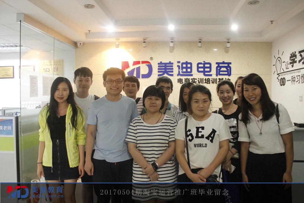 20170504期淘宝运营推广班
