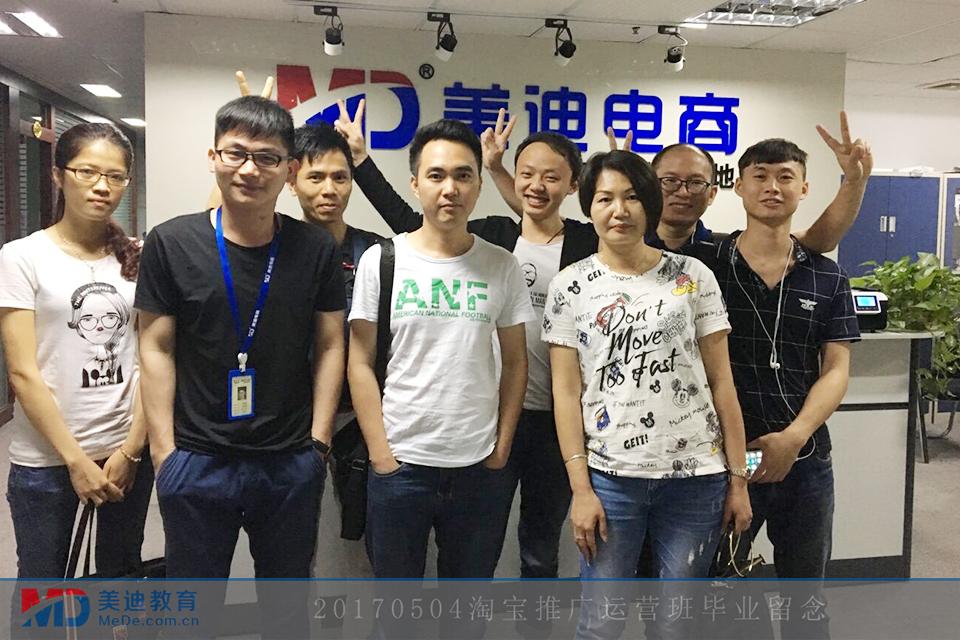20170504淘宝推广运营班