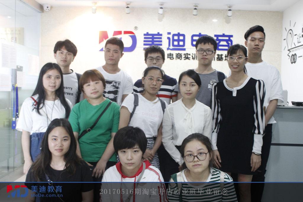 20170516期淘宝开店创业班