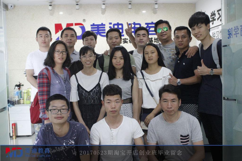 20170523期淘宝开店创业班