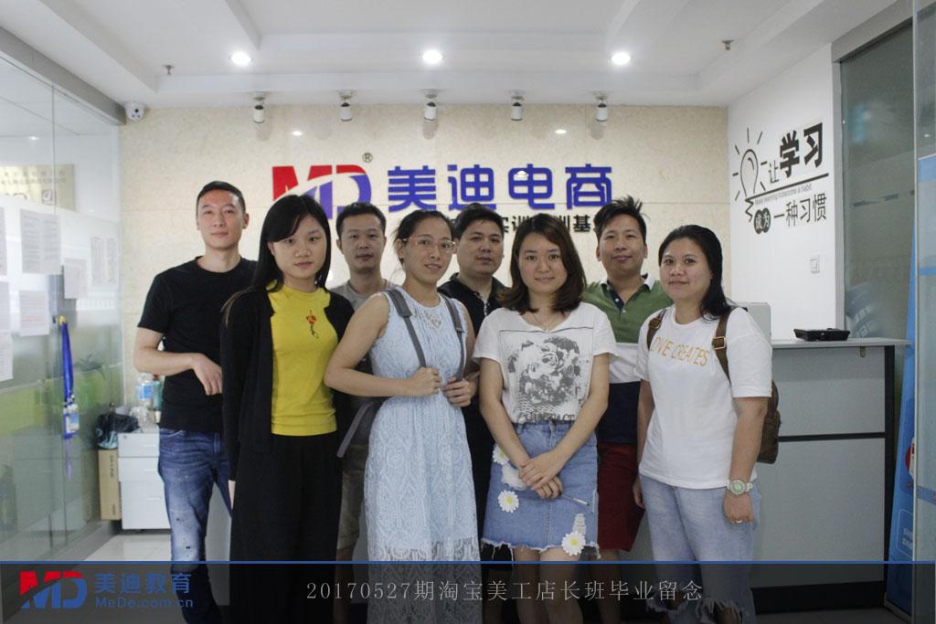 20170527期淘宝美工店长班