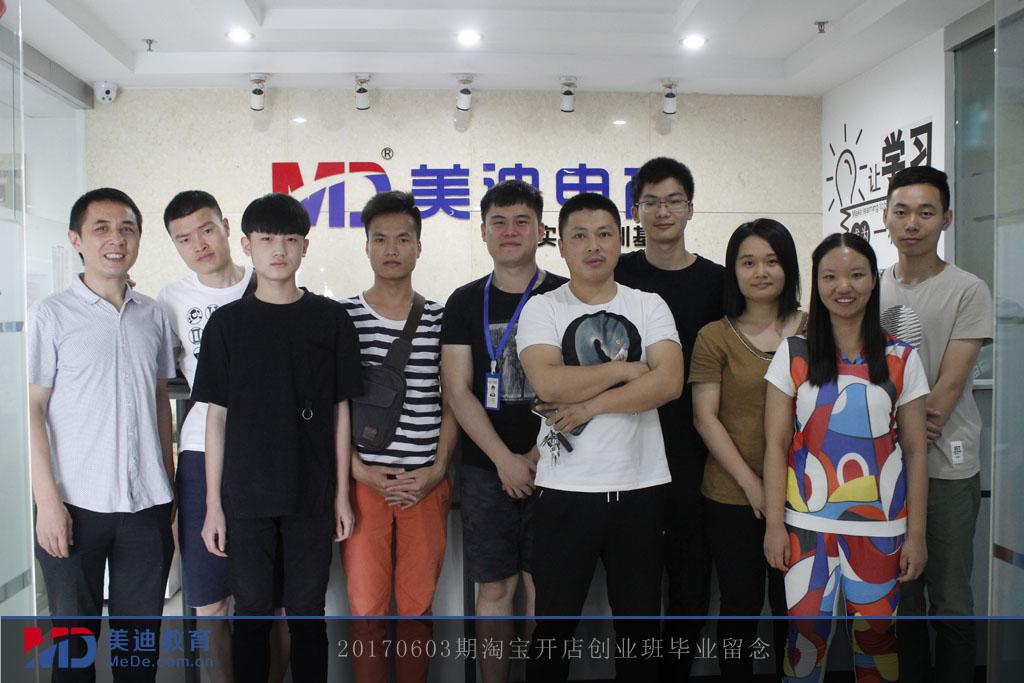 20170603期淘宝美工店长班